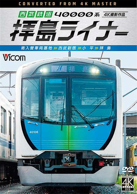 ビコム,「西武鉄道 40000系 拝島ライナー」を11月21日に発売