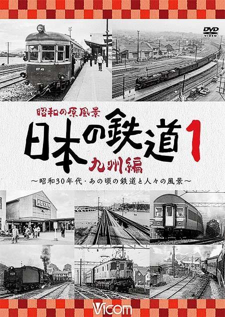 ビコム,「昭和の原風景 日本の鉄道 九州編」を11月21日に発売