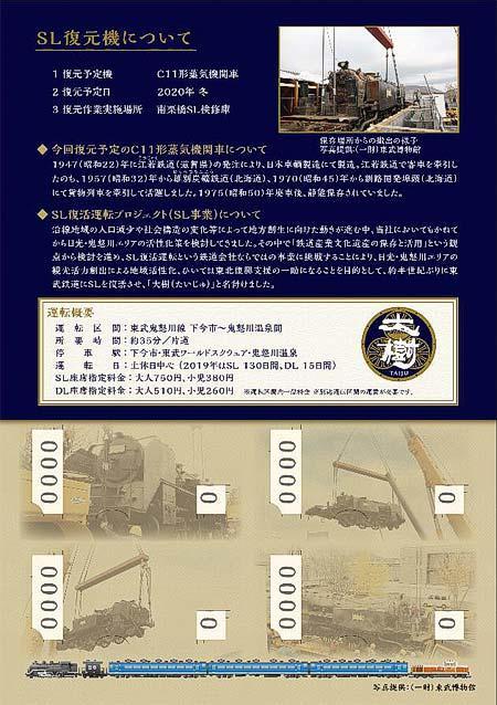 東武「SL復元機搬入記念乗車券」発売