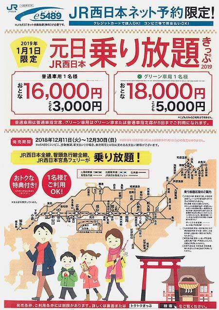 JR西日本「元日・JR西日本乗り放題きっぷ2019」を発売