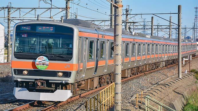E231系に武蔵野線全線開業40周年...