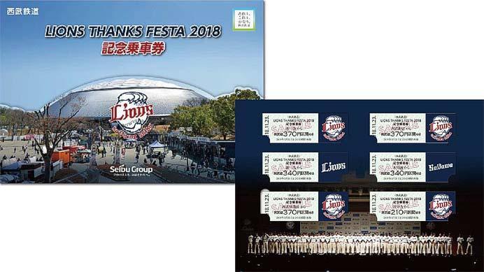 西武「LIONS THANKS FESTA 2018 記念乗車券」発売