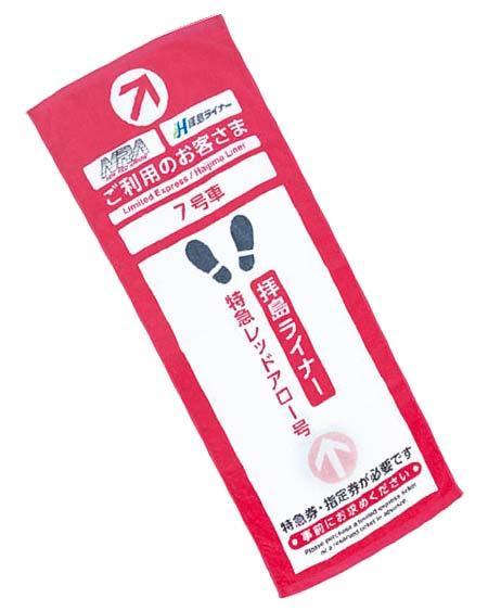 西武「高田馬場駅整列乗車タオル」発売