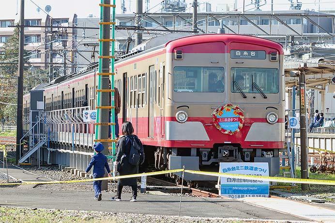 『白糸台ミニ鉄道まつり』開催