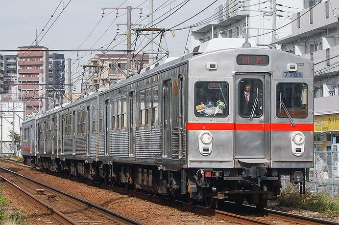 東急7700系7901編成が恩田へ
