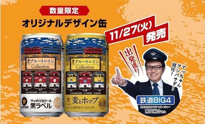 サッポロビール,黒ラベルと麦とホップの「歴代ブルートレイン コレクション」デザイン缶を発売