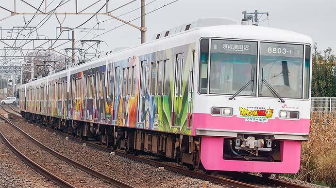 新京成で「ドラゴンボール超ブロリー電車」の運転開始