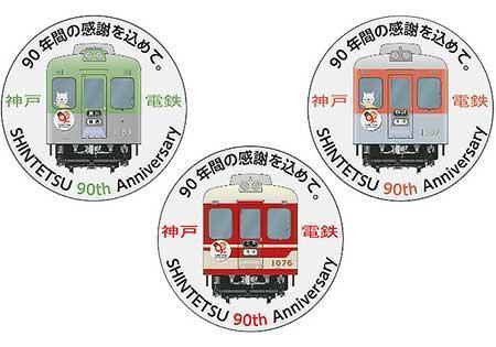神戸電鉄90周年「記念入場券」「記念グッズ第2弾」発売