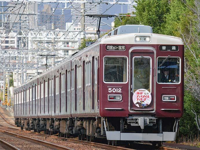 阪急今津線でGⅠレースのヘッドマーク