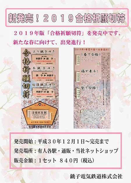 銚子電鉄「2019 合格祈願切符」発売