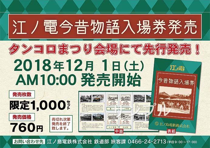 「江ノ電今昔物語入場券」発売