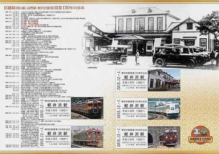 信越線開業130周年記念軽井沢駅入場券セット