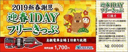 名鉄「迎春1DAYフリーきっぷ」発売
