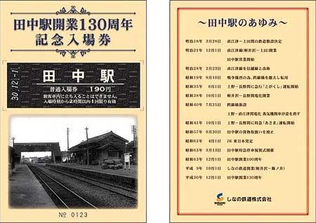 田中駅開業130周年記念入場券