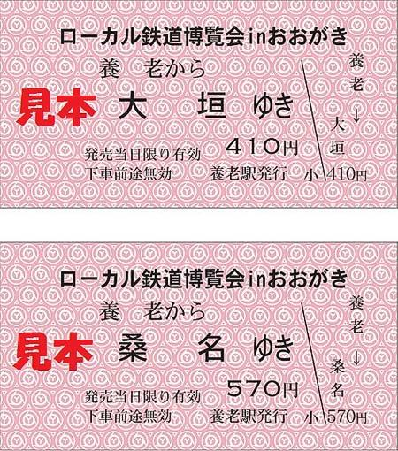 養老鉄道「ローカル鉄道博覧会inおおがき記念乗車券」発売