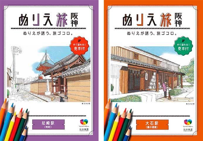 阪神「ぬりえ旅 阪神〜ぬりえが誘う、旅ゴコロ。〜」の「尼崎駅」版と「大石駅」版を12月7日から配布