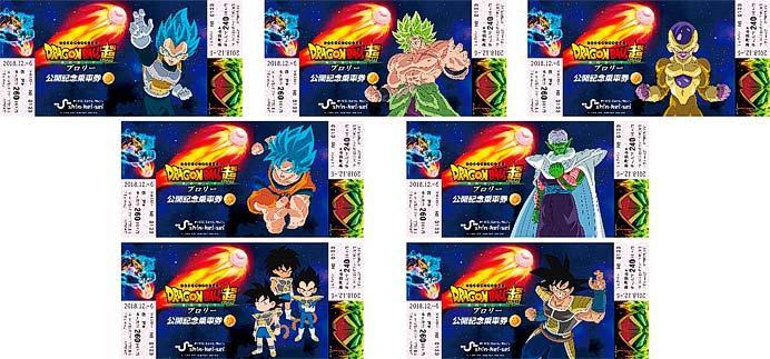 新京成電鉄「ドラゴンボール超 ブロリー公開記念乗車券」を発売