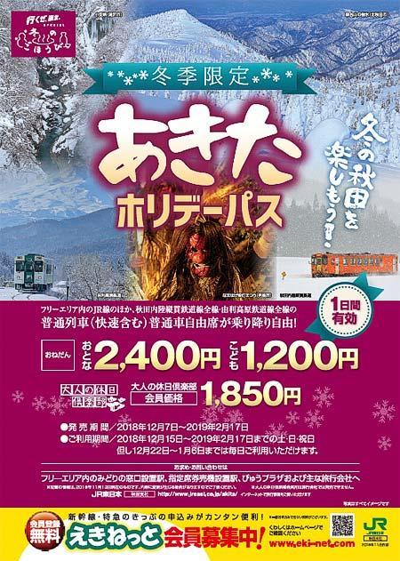 JR東日本,冬季限定「あきたホリデーパス」発売