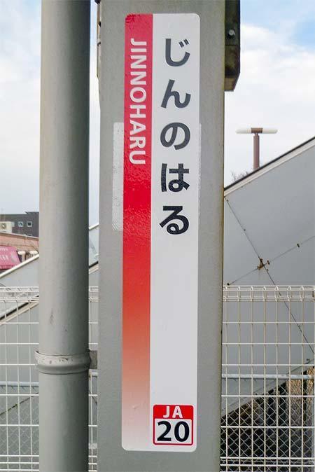 JR九州で駅ナンバリングに対応した駅名標の設置が始まる