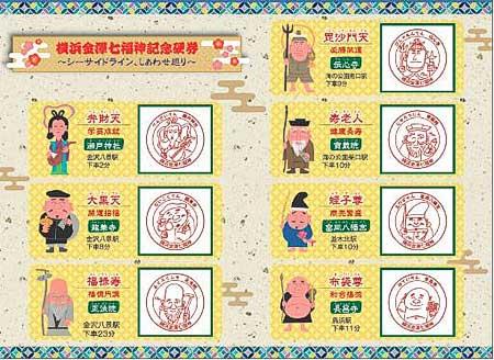 横浜シーサイドライン「横浜金澤七福神記念硬券」発売