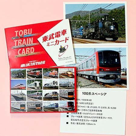 東武電車ミニカード