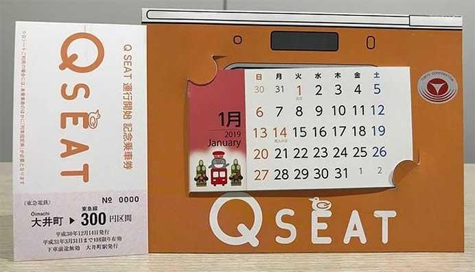 東急,「Q SEAT 記念乗車券」を12月14日から発売