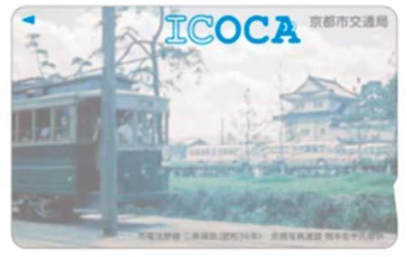 市電デザインICOCA