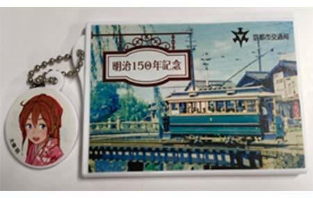 明治150年記念タッチアンドゴー(太秦萌ストラップ付き)