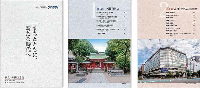 『西日本鉄道創立110周年記念誌「まちとともに、新たな時代へ」』発刊