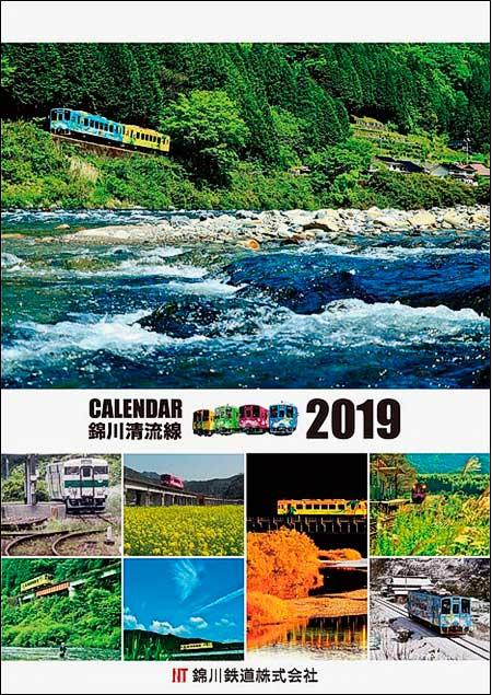 「錦川清流線2019カレンダー」発売
