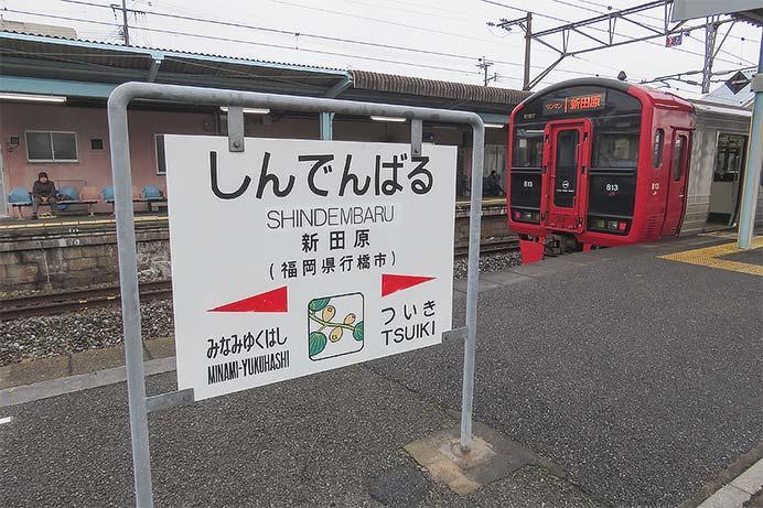 新田原駅の駅名標のローマ字が訂正される