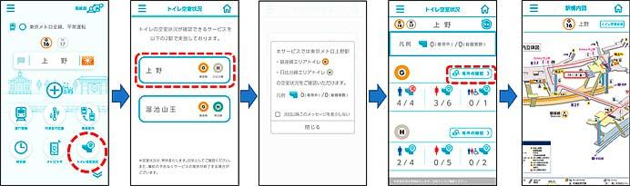 東京メトロ,公式アプリ内でトイレ空室状況提供サービスを開始