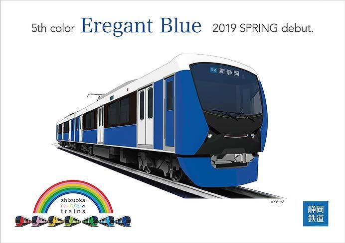 静岡鉄道,A3000形第5・第6編成のカラーリングを発表