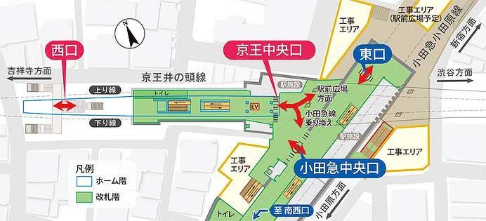 京王,3月16日から下北沢駅京王中央口の供用を開始