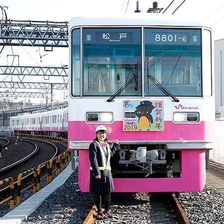 新京成,高校生がデザインした干支のヘッドマーク電車を運転