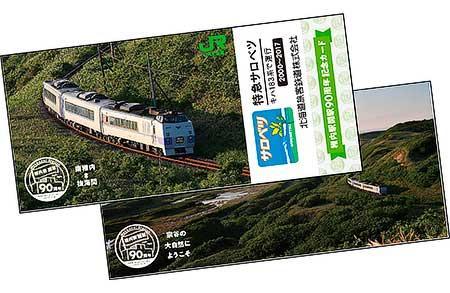 「開駅90周年」記念カード