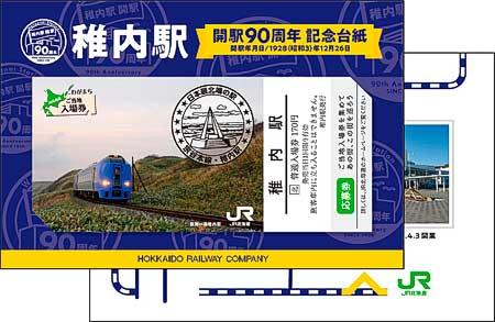 「開駅90周年」記念台紙