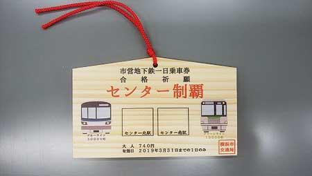 横浜市交通局,絵馬形の「合格祈願1日乗車券」を発売