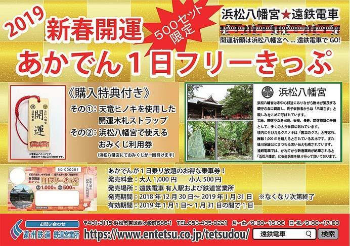 遠州鉄道「新春開運あかでん1日フリーきっぷ2019」発売