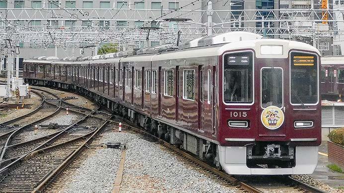 阪急電鉄で「阪急沿線西国七福神めぐり」ヘッドマーク