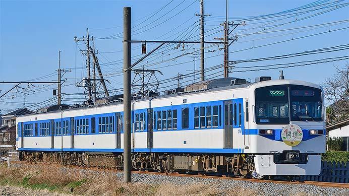 """秩父鉄道で急行""""開運号""""ヘッドマーク"""