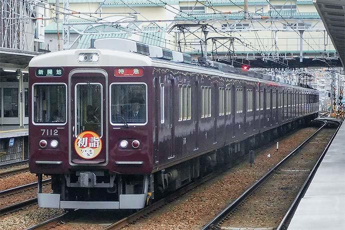 阪急電鉄で「2019年初詣」ヘッドマーク