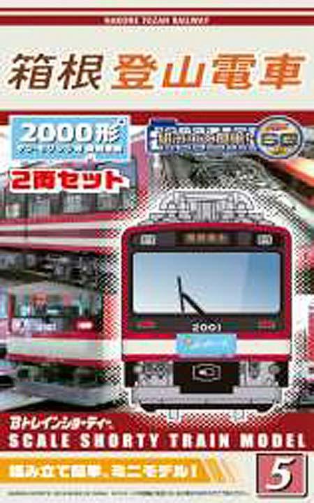 箱根登山鉄道,「Bトレインショーティー 2000形サン・モリッツ号 復刻塗装」発売