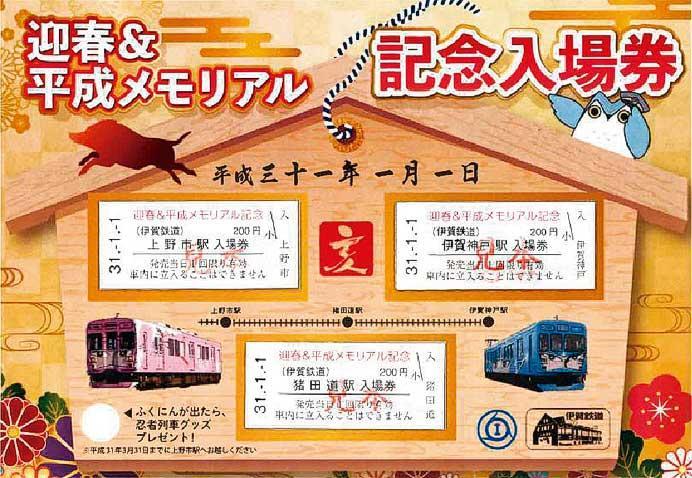 伊賀鉄道「迎春&平成メモリアル記念入場券」発売