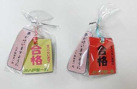JR東日本,八戸駅で「すべらないお守り」を無料配布