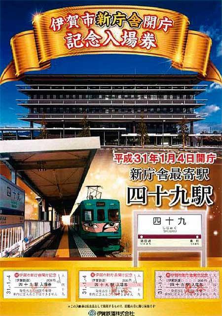 伊賀鉄道,伊賀市新庁舎開庁「記念入場券」発売