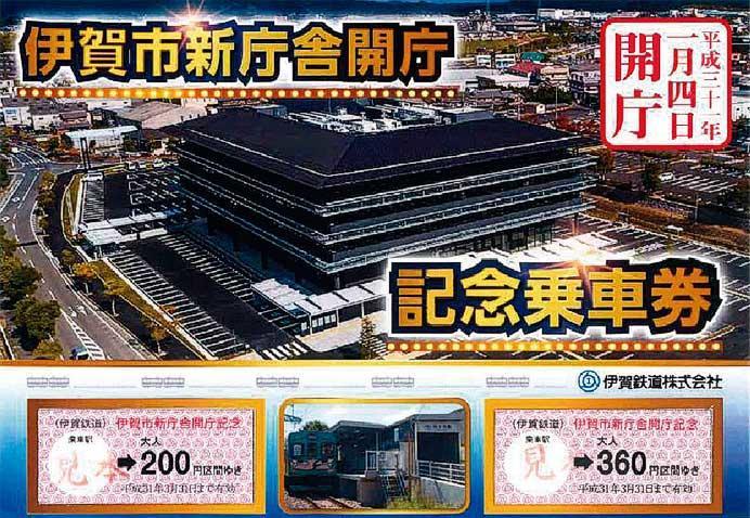 伊賀鉄道,伊賀市新庁舎開庁「記念乗車券」発売