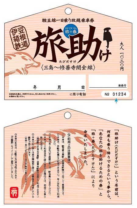 伊豆箱根鉄道,駿豆線1日乗り放題乗車券「旅助け」干支バージョン(亥)発売