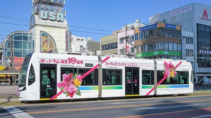 豊橋鉄道「ほっトラム」に10周年記念ラッピング