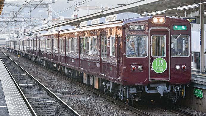 阪急京都線でダイヤ改正PRヘッドマークと大形ステッカー